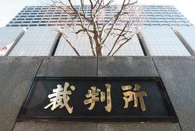 東京高裁などが入る裁判所合同庁舎