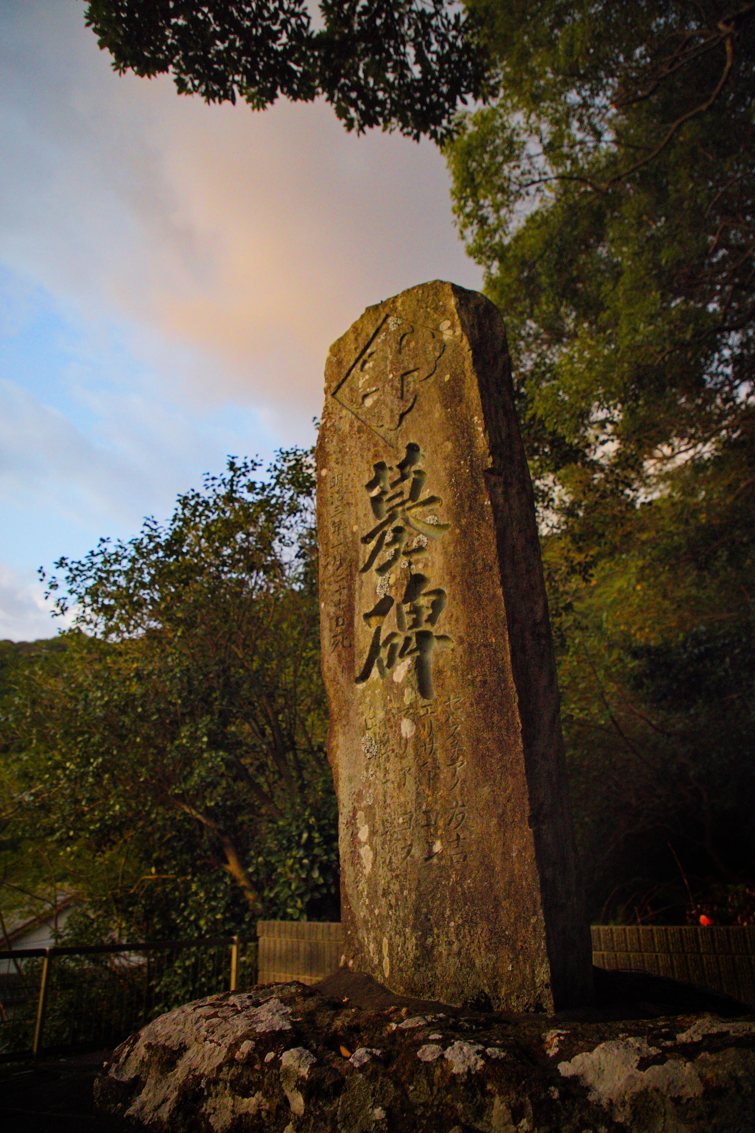 五島列島・中通島。鯛ノ浦にある「六人斬り」犠牲者の墓碑=長崎県新上五島町