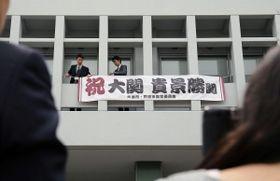 貴景勝関の大関昇進が確実になり、芦屋市役所に張り出されたお祝いの横断幕=25日午前、芦屋市精道町(撮影・風斗雅博)