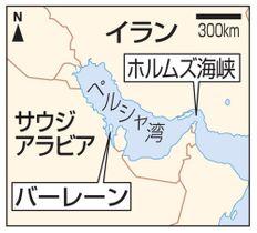 ホルムズ海峡、サウジアラビア、イラン、バーレーン