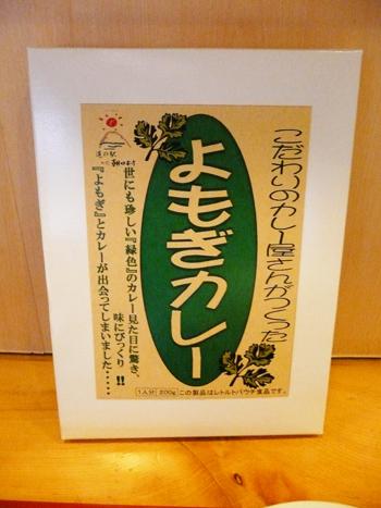 「道の駅 ひだ朝日村」には、レトルトの「よもぎカレー」(420円)もある