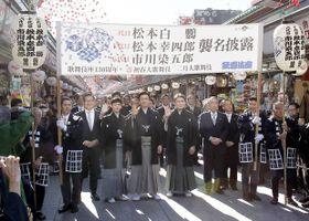 浅草寺をお練りし、手を振る(左から)歌舞伎俳優の松本金太郎さん、市川染五郎さん、松本幸四郎さん=11日午前、東京・浅草