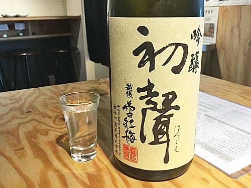 新潟県長岡市 長谷川酒造