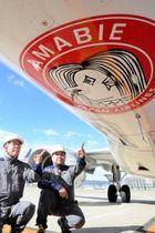 塗装を手掛けた整備士の塚原浩之さん(左)と勝又朝範さん=大阪(伊丹)空港