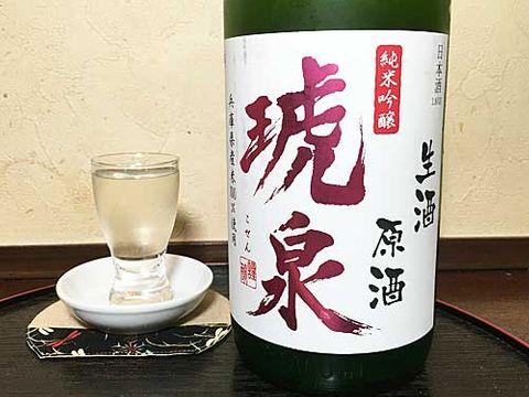 【4559】琥泉 純米吟醸 無濾過 生酒 原酒(こせん)【兵庫県】