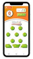 ボタンを押した回数で割引率などが変動するアプリ「レンダー」