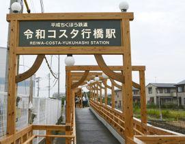 平成筑豊鉄道が福岡県行橋市に開業した「令和コスタ行橋駅」=24日午後