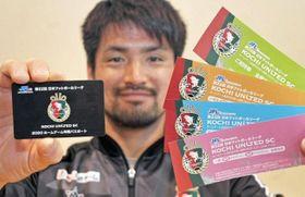 高知Uが販売を始めたお得な年間パスポート=左=と、ホーム戦のチケット(高知市春野町芳原)
