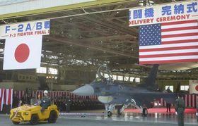 三菱重工業・小牧南工場で行われたF2戦闘機の最後の納入式典=2011年9月27日