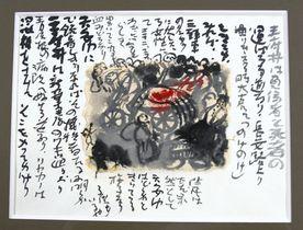 輪タクに乗せられた負傷者が描かれ、「天安門にて銃音しきりなればその犠牲者たるは明らか」などと書かれている=東京都内で