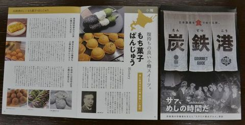 「炭鉄港めし」労働者のグルメ一冊に 推進協、ぱんじゅうなど15品紹介