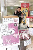 買い物客に、仙台金時の焼き芋を売り込む渡辺さん=イービーンズ2階出入り口前