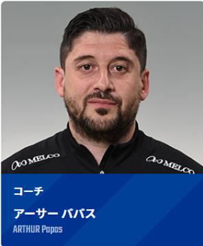 アーサー・パパス氏(横浜Mホームページより)