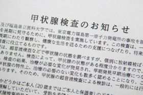 福島県が送付した甲状腺検査の通知書=三田市三輪2