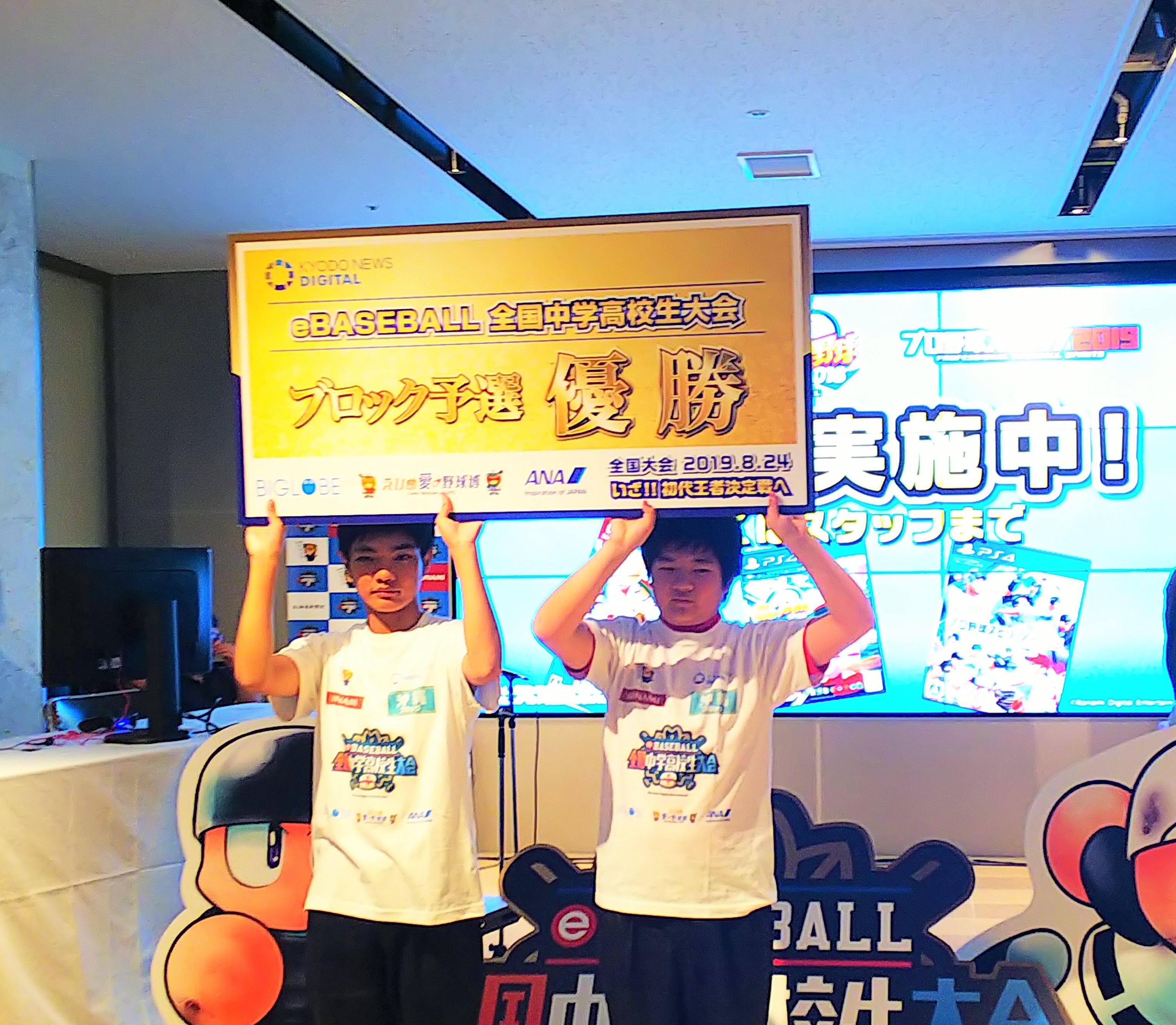 沖縄ブロック予選を勝利したKBC未来高のチーム