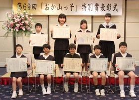 特別賞を受賞した児童生徒