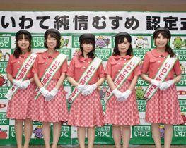 第31代いわて純情むすめの(左から)千葉唯愛さん、内田有紗さん、中村絵里香さん、瀬川愛里さん、菊池彩女さん