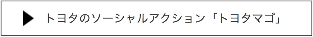トヨタのソーシャルアクション「トヨタマゴ」
