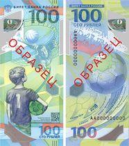 サッカーのW杯ロシア大会を記念して発行された100ルーブル紙幣の表面(左)と裏面の見本(ロシア中央銀行提供、共同)