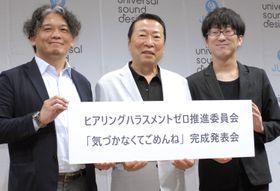 「気づかなくてごめんね」完成発表会に登場した(左から)中石真一路理事長、石倉三郎、犬童一利監督=17日、東京都内