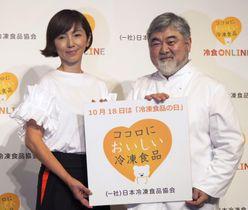 日本冷凍食品協会のPRイベントに登場した渡辺満里奈(左)と三国清三シェフ=15日、東京都内
