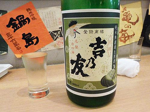 富山県富山市 吉乃友酒造