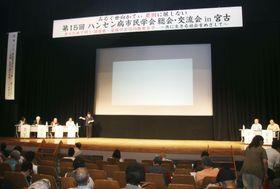 沖縄県宮古島市で開かれたハンセン病市民学会の交流集会=19日午後