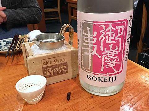 【4232】御慶事 純米吟醸 しぼりたて 生酒(ごけいじ)【茨城県】
