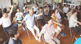 旧校舎内で笑顔で体操する住民たち