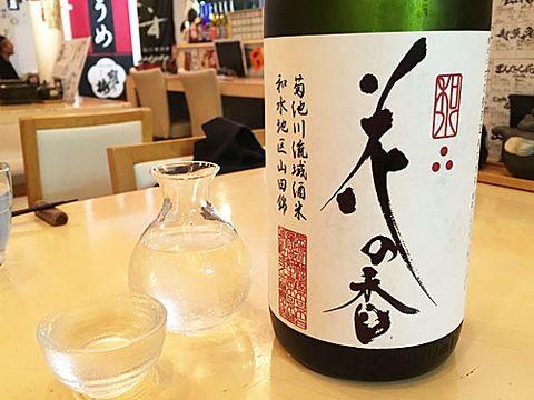 【3232】花の香 純米大吟醸 和水 無濾過生原酒(はなのか)【熊本県】