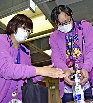 ボンズ応援!マスクにチーム愛 新型肺炎対策、入り口に消毒液