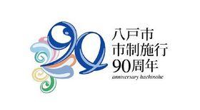 採用が決定した市制施行90周年記念ロゴマーク