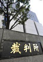 東京高裁、東京地裁などが入る合同庁舎=東京・霞が関