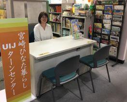福岡市の県福岡事務所内に設置された移住相談窓口(県提供)