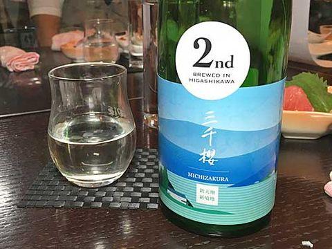 【4567】三千櫻 MAKUAKE 純米吟醸 彗星 55 直汲 生原酒(みちざくら)【北海道】