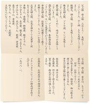 円谷幸吉の遺書の全文=原文を基に製作