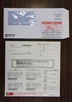 熊本市が23日に郵送する新型コロナウイルスワクチンの接種券(下)と封筒の見本