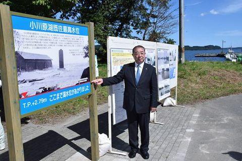小川原湖洪水痕跡標示板に示された最高水位を指し示す蛯名町長