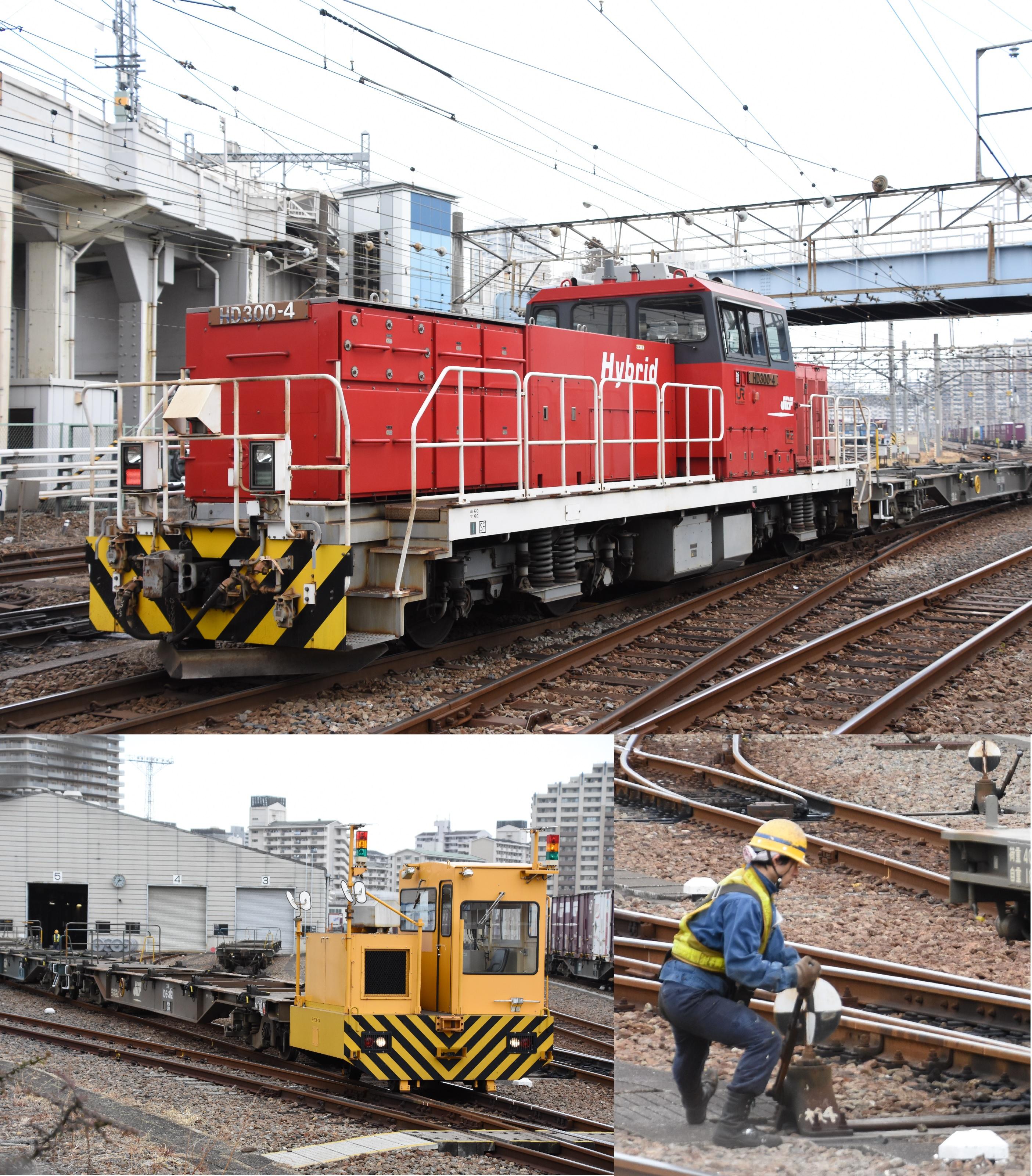 隅田川駅で活躍するハイブリッド機関車のHD300形(上)、リモコンで動く無人機(左下)、ポイント切り換え作業(右下)