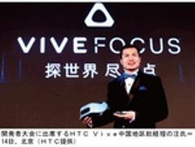 HTC、VR開発プラットフォームを公開[IT]