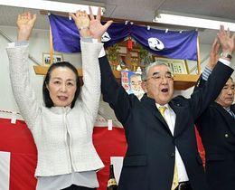 8選を決め万歳する吉田氏(右)と妻美恵子さん=19日午後10時9分、六戸町犬落瀬佐野谷地の事務所