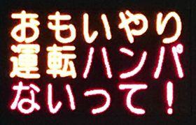 熊本県警が交通情報板で流している、安全運転を呼び掛ける標語(同県警提供)
