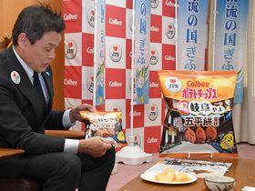 五平餅風味のポテトチップスを手にする河合孝憲副知事=県庁