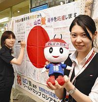 辰野町が名張市に贈った寄せ書きや同町のイメージキャラクター「ぴっかりちゃん」=町役場で