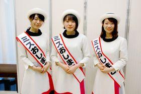 「ミスおしまこ」としてむつ市のPRを担う(左から)成田香月さん、工藤菜々子さん、甲地美晴さん
