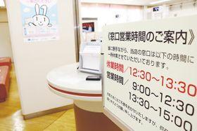 昼休業の時間を記した看板を設置している店舗=富山市内の金融機関