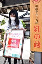 県内お出かけキャンペーンには356施設が参加した。割引クーポン完売を示す看板を出す施設もある=山形市・山形まるごと館紅の蔵