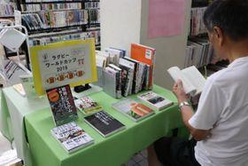 ラグビーに関する本を集めたコーナー=長与町図書館
