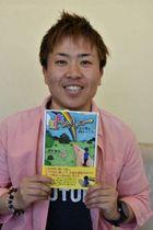 著書「虹色ジャーニ→」を手にする浅沼さん