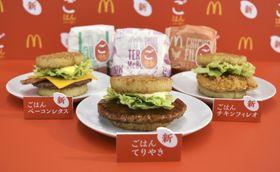 日本マクドナルドが2月5日から期間限定で発売する「ごはんバーガー」